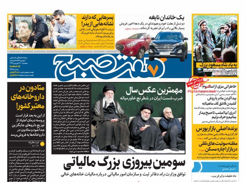 عناوین اخبار روزنامه هفت صبح در روز پنجشنبه ۲۱ شهريور