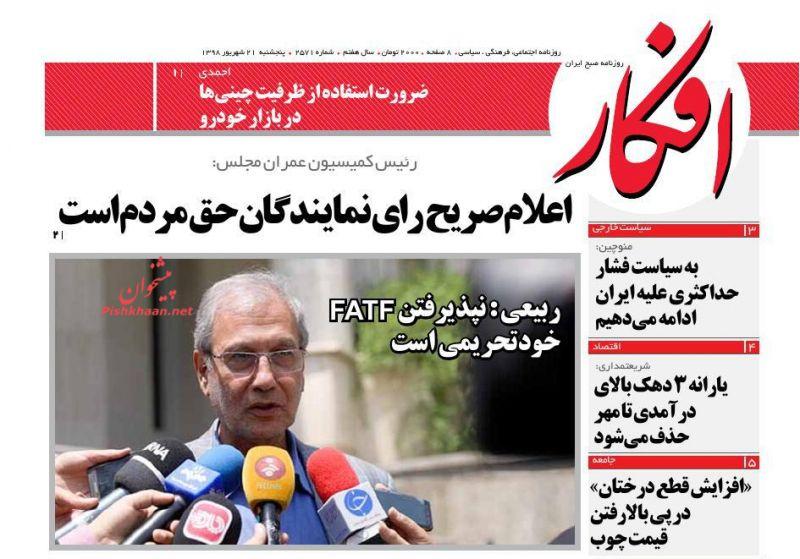 عناوین اخبار روزنامه افکار در روز پنجشنبه ۲۱ شهريور
