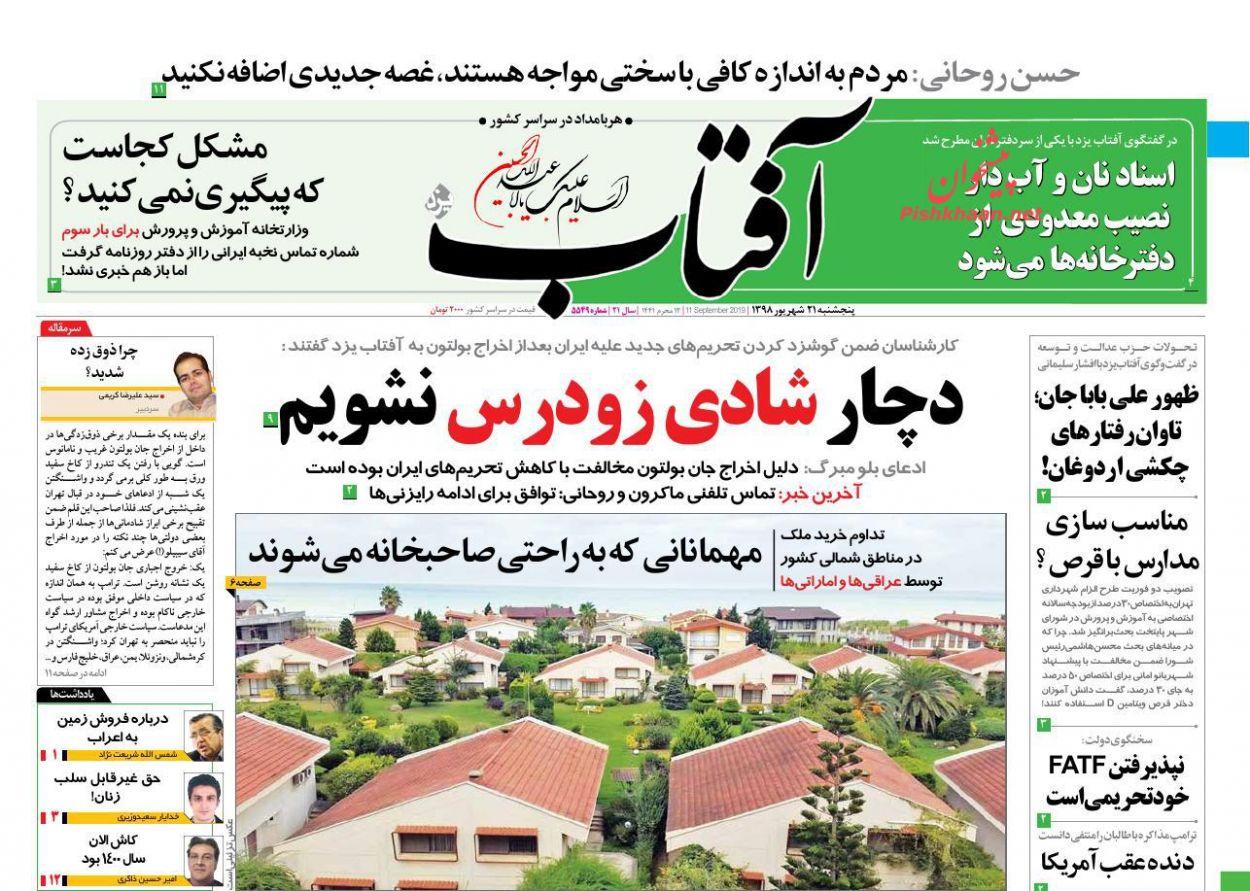 عناوین اخبار روزنامه آفتاب یزد در روز پنجشنبه ۲۱ شهريور :