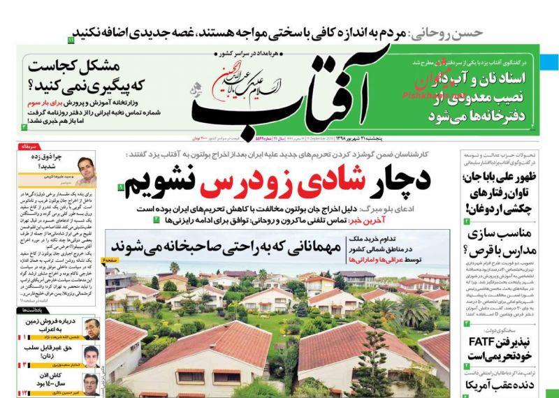 عناوین اخبار روزنامه آفتاب یزد در روز پنجشنبه ۲۱ شهريور