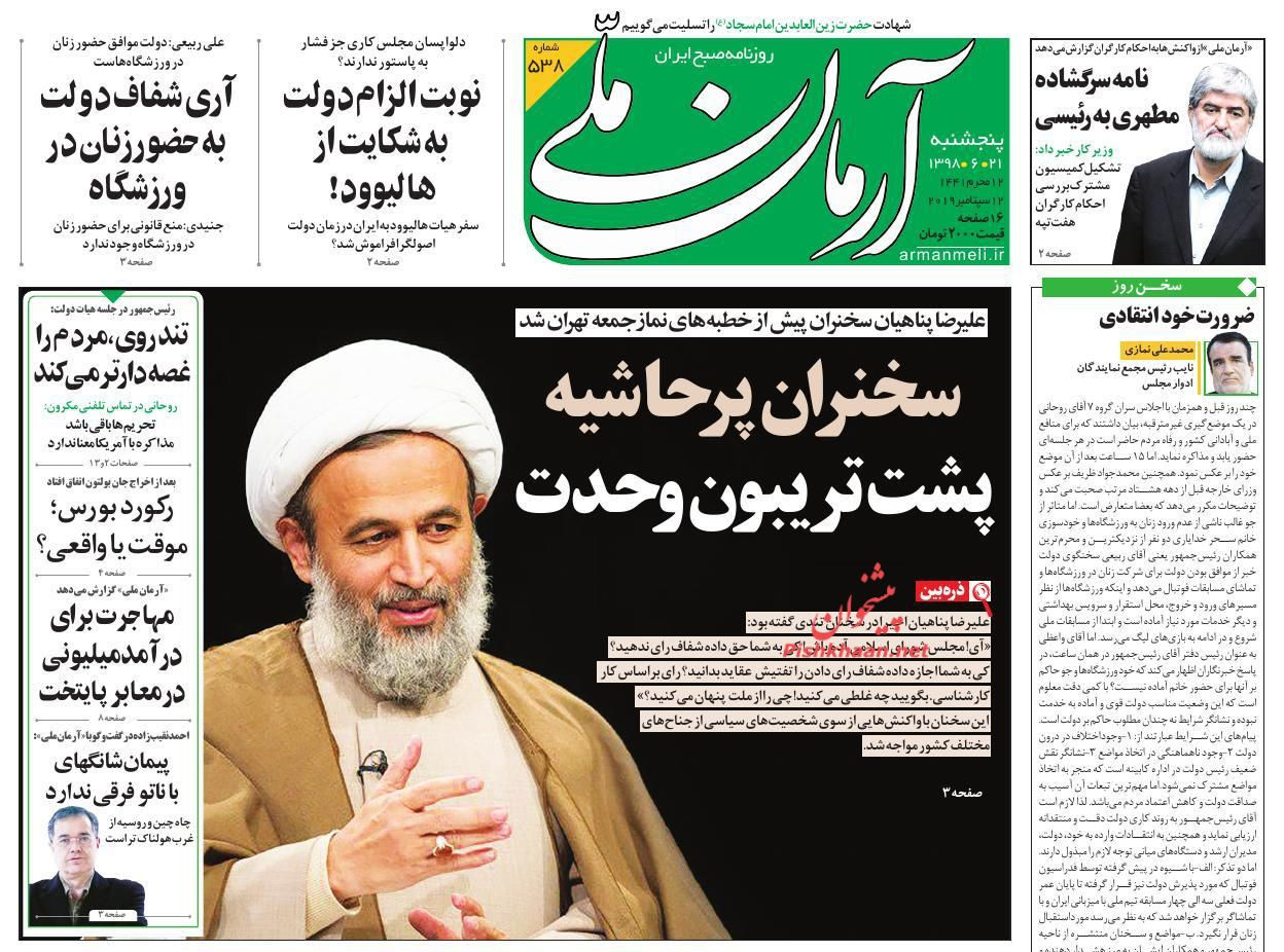 عناوین اخبار روزنامه آرمان ملی در روز پنجشنبه ۲۱ شهریور :