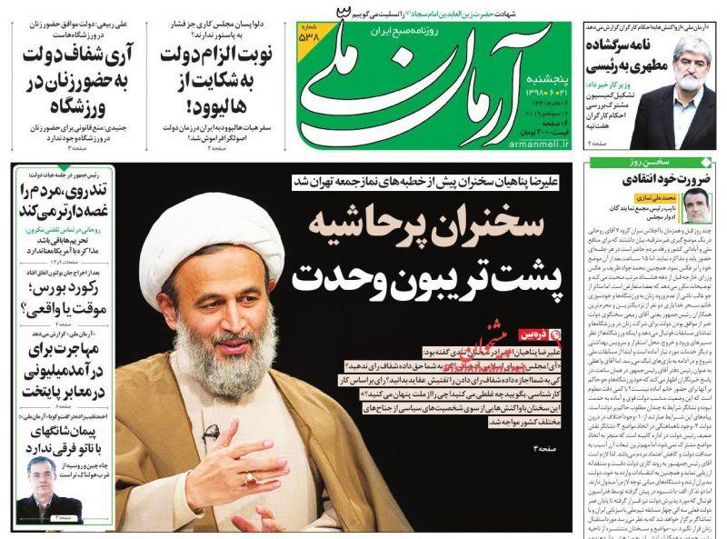 عناوین اخبار روزنامه آرمان ملی در روز پنجشنبه ۲۱ شهريور