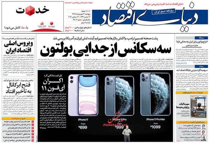 عناوین اخبار روزنامه دنیای اقتصاد در روز پنجشنبه ۲۱ شهريور