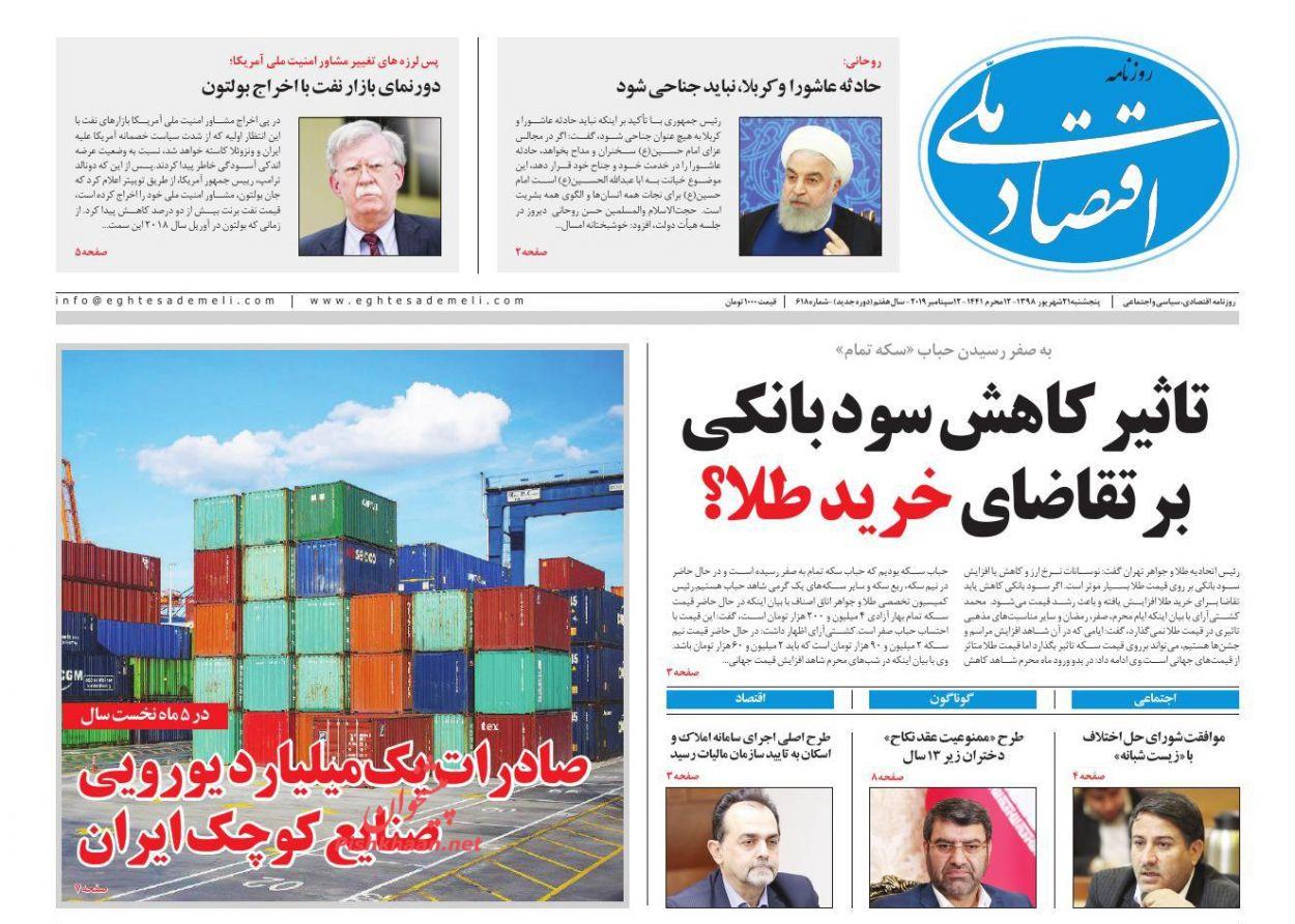 عناوین اخبار روزنامه اقتصاد ملی در روز پنجشنبه ۲۱ شهريور :