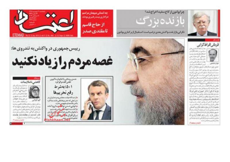 عناوین اخبار روزنامه اعتماد در روز پنجشنبه ۲۱ شهريور