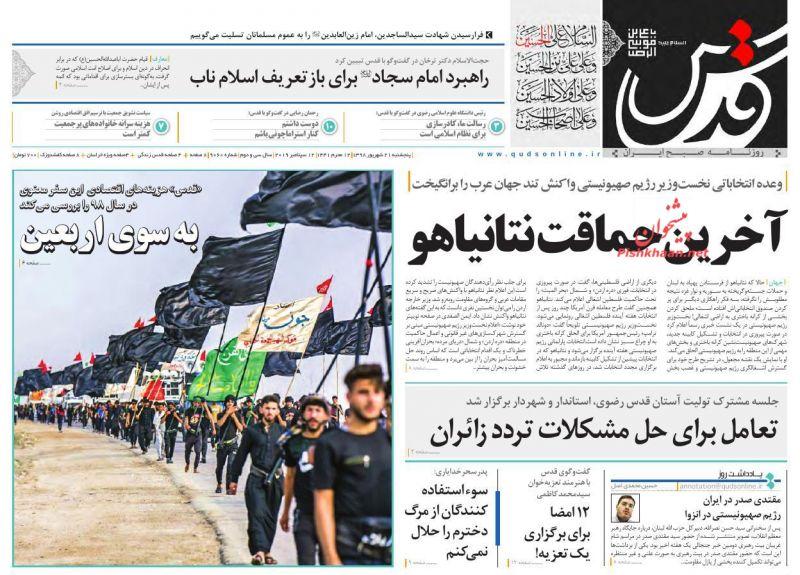عناوین اخبار روزنامه قدس در روز پنجشنبه ۲۱ شهريور