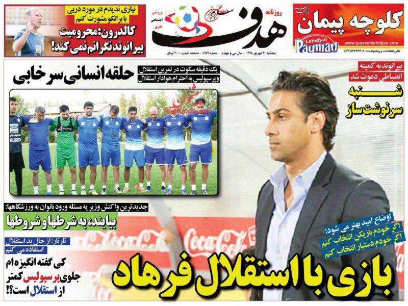 عناوین اخبار روزنامه هدف در روز پنجشنبه ۲۱ شهريور