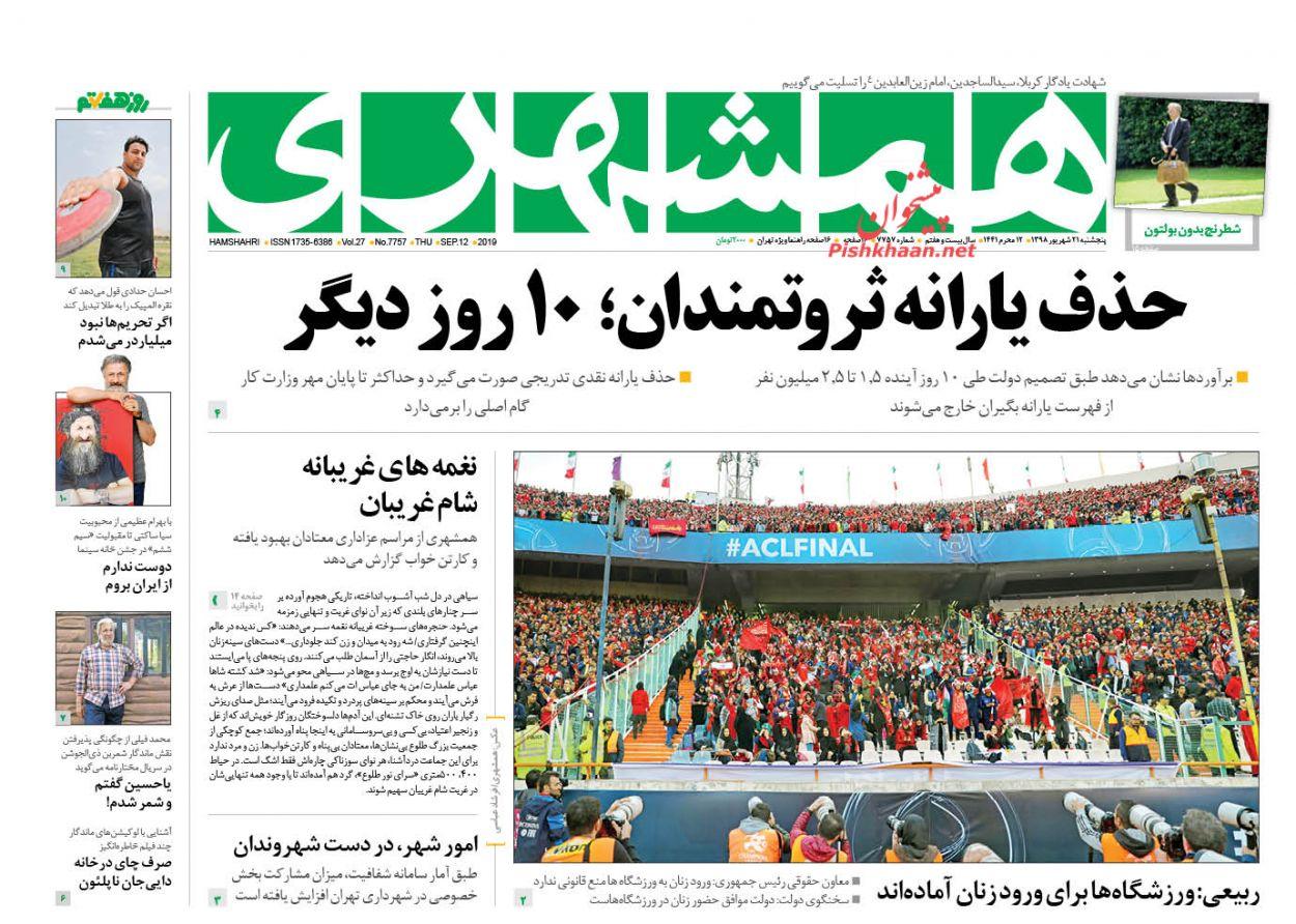 عناوین اخبار روزنامه همشهری در روز پنجشنبه ۲۱ شهریور :