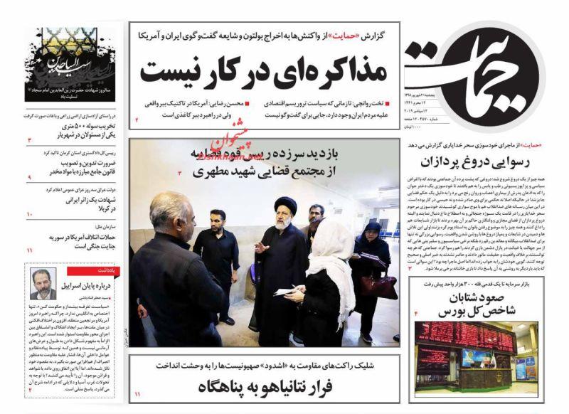 عناوین اخبار روزنامه حمایت در روز پنجشنبه ۲۱ شهريور