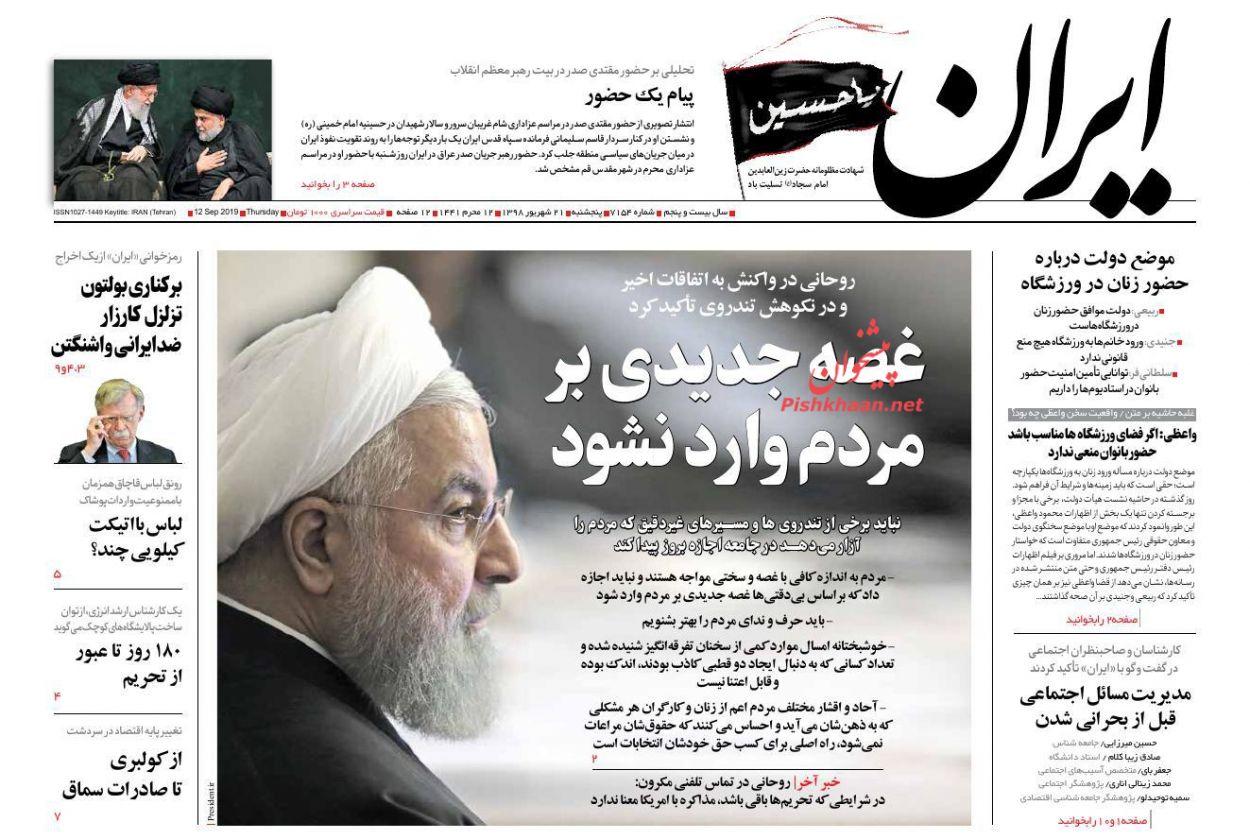 عناوین اخبار روزنامه ایران در روز پنجشنبه ۲۱ شهریور :