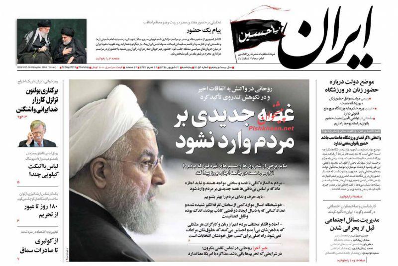 عناوین اخبار روزنامه ایران در روز پنجشنبه ۲۱ شهريور :