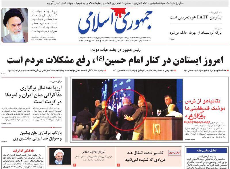 عناوین اخبار روزنامه جمهوری اسلامی در روز پنجشنبه ۲۱ شهريور