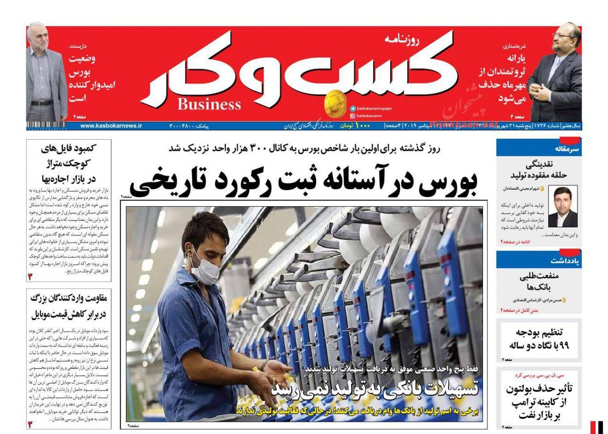 عناوین اخبار روزنامه كسب و كار در روز پنجشنبه ۲۱ شهريور :