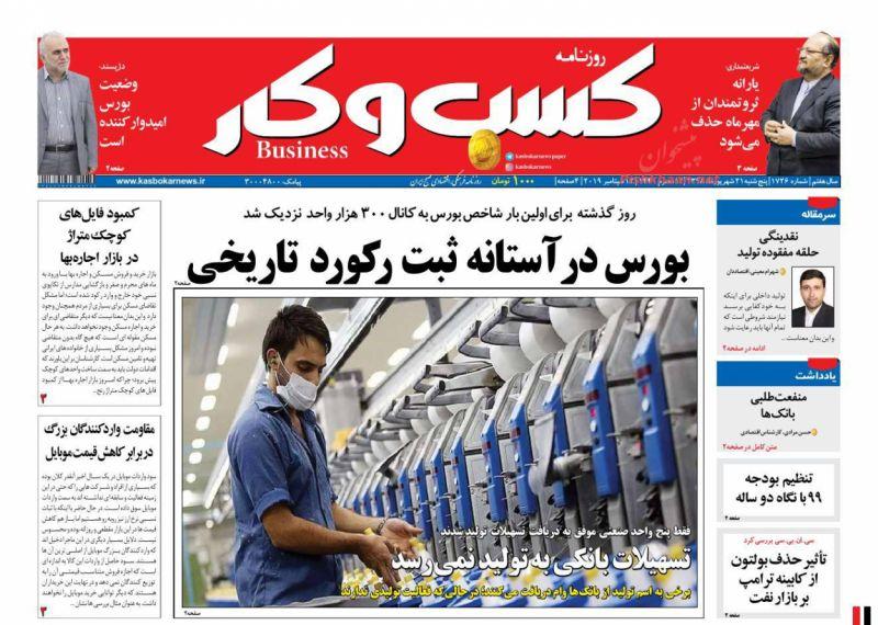 عناوین اخبار روزنامه كسب و كار در روز پنجشنبه ۲۱ شهريور