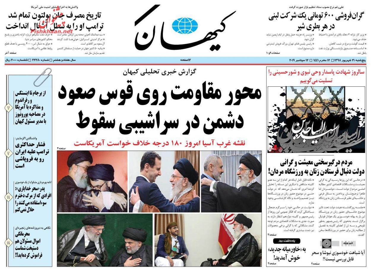 عناوین اخبار روزنامه کيهان در روز پنجشنبه ۲۱ شهريور :