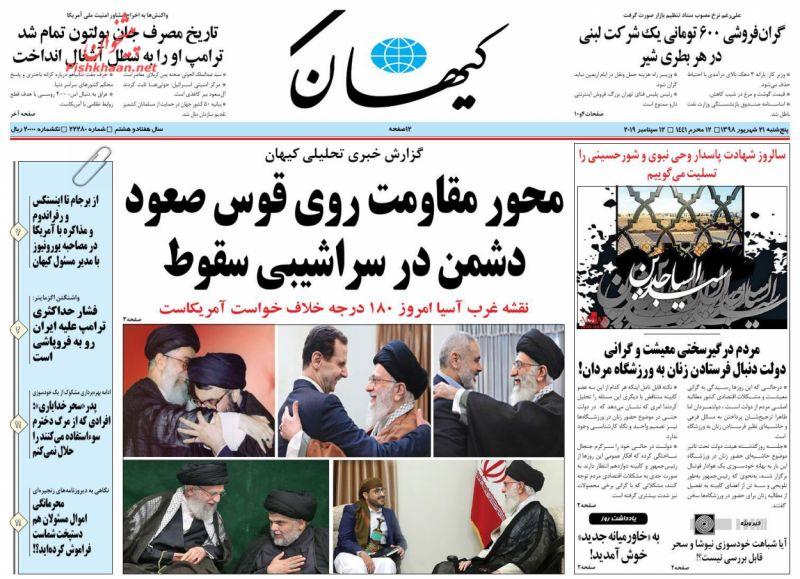 عناوین اخبار روزنامه کيهان در روز پنجشنبه ۲۱ شهريور