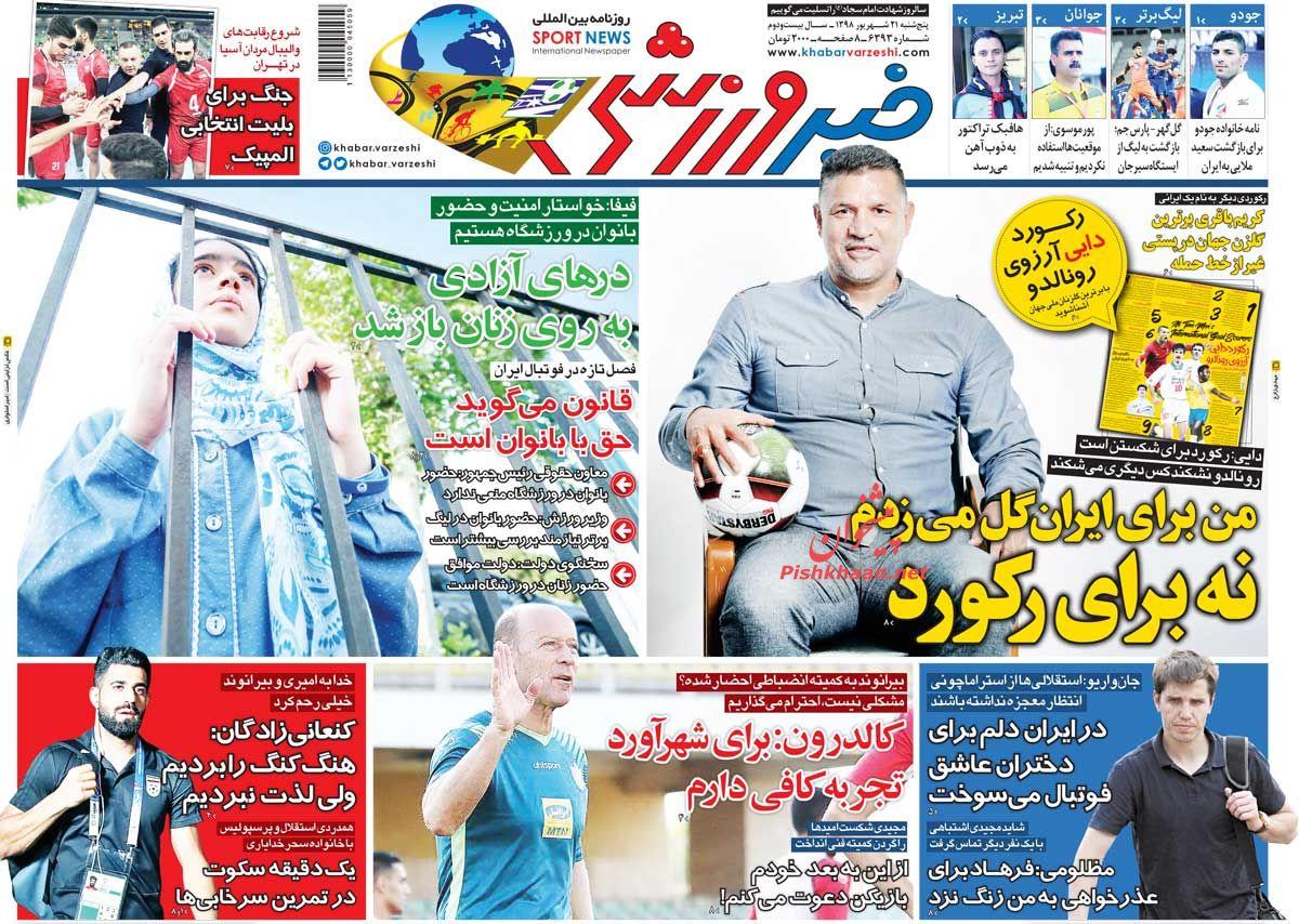 عناوین اخبار روزنامه خبر ورزشی در روز پنجشنبه ۲۱ شهریور :