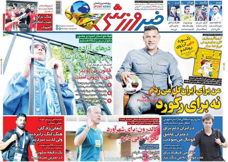 عناوین اخبار روزنامه خبر ورزشی در روز پنجشنبه ۲۱ شهريور
