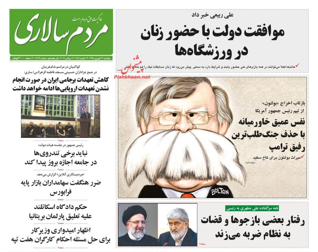 عناوین اخبار روزنامه مردم سالاری در روز پنجشنبه ۲۱ شهریور :