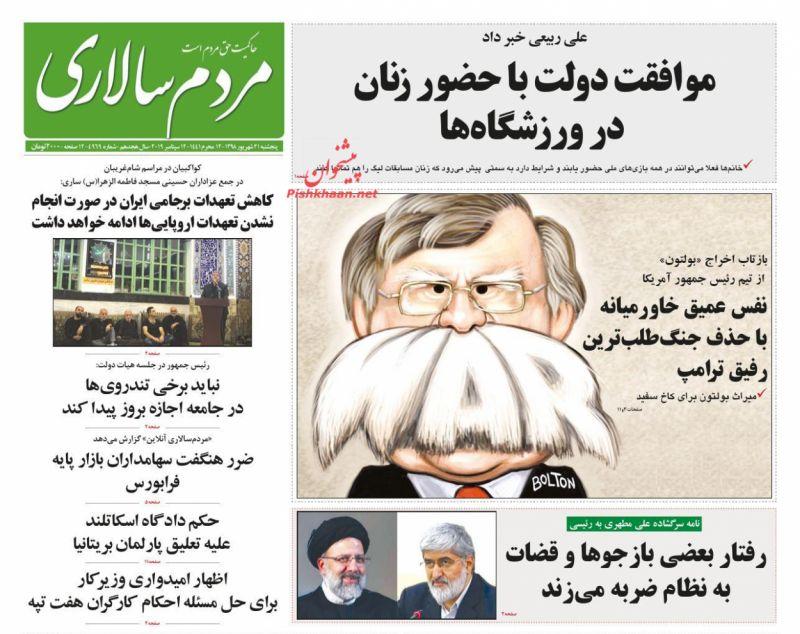 عناوین اخبار روزنامه مردم سالاری در روز پنجشنبه ۲۱ شهريور