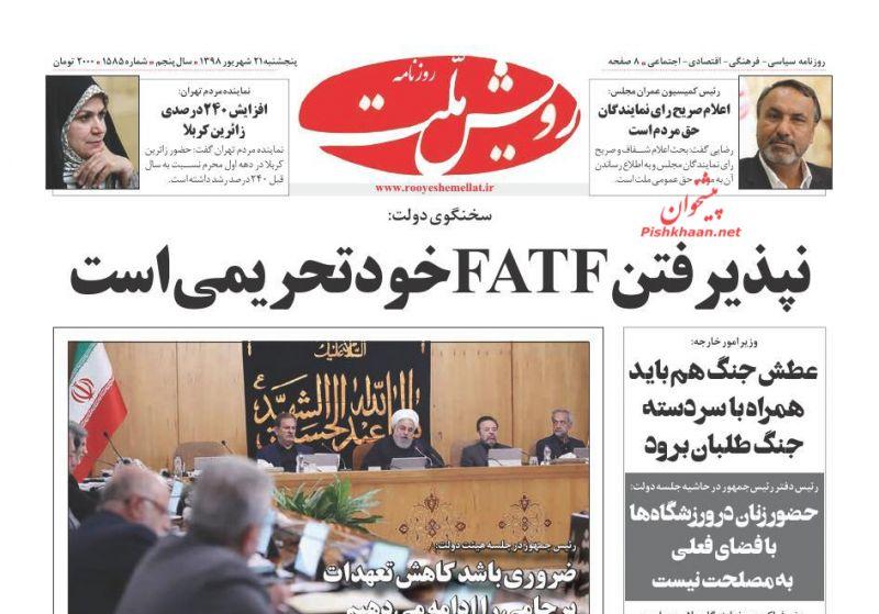 عناوین اخبار روزنامه رویش ملت در روز پنجشنبه ۲۱ شهريور