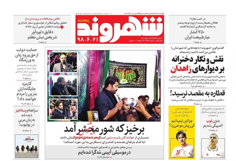 عناوین اخبار روزنامه شهروند در روز پنجشنبه ۲۱ شهريور