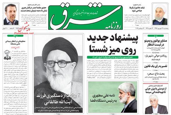 عناوین اخبار روزنامه شرق در روز پنجشنبه ۲۱ شهریور :
