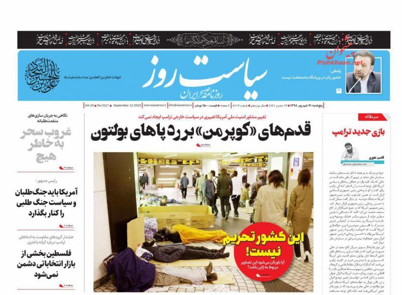 عناوین اخبار روزنامه سیاست روز در روز پنجشنبه ۲۱ شهريور