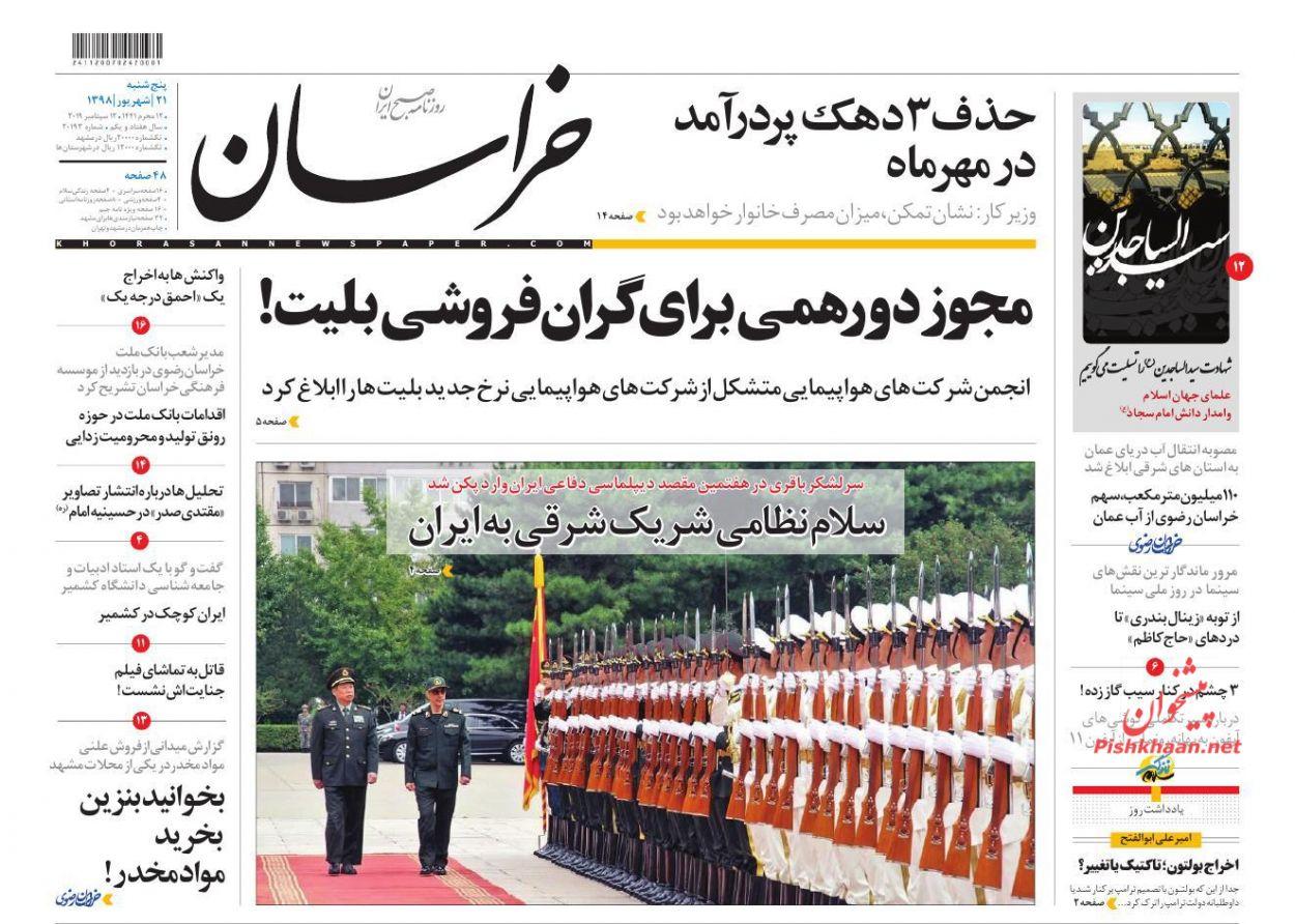 عناوین اخبار روزنامه خراسان در روز پنجشنبه ۲۱ شهريور :