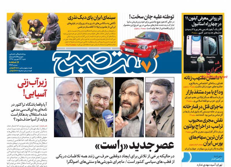 عناوین اخبار روزنامه هفت صبح در روز شنبه ۲۳ شهريور