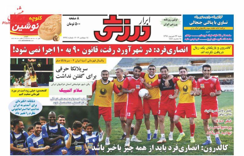 عناوین اخبار روزنامه ابرار ورزشى در روز شنبه ۲۳ شهريور