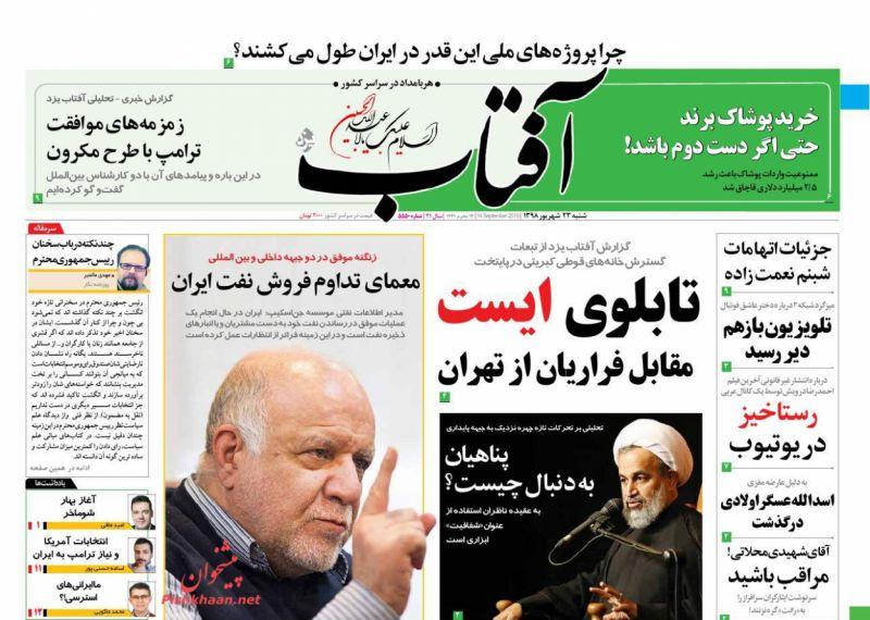 عناوین اخبار روزنامه آفتاب یزد در روز شنبه ۲۳ شهريور