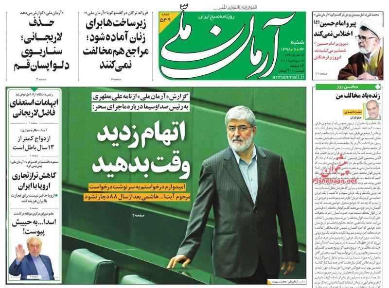 عناوین اخبار روزنامه آرمان ملی در روز شنبه ۲۳ شهريور