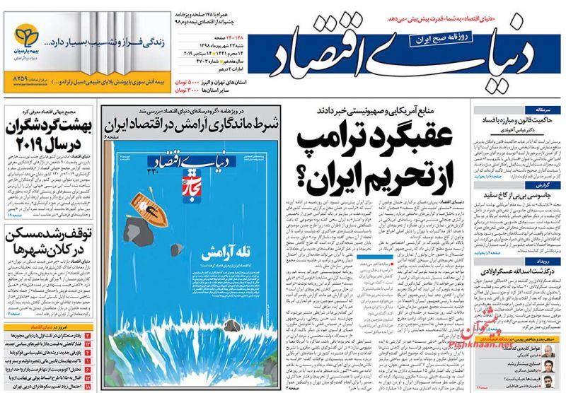 عناوین اخبار روزنامه دنیای اقتصاد در روز شنبه ۲۳ شهريور