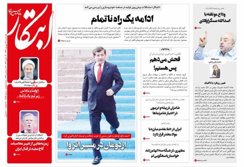 عناوین اخبار روزنامه ابتکار در روز شنبه ۲۳ شهريور