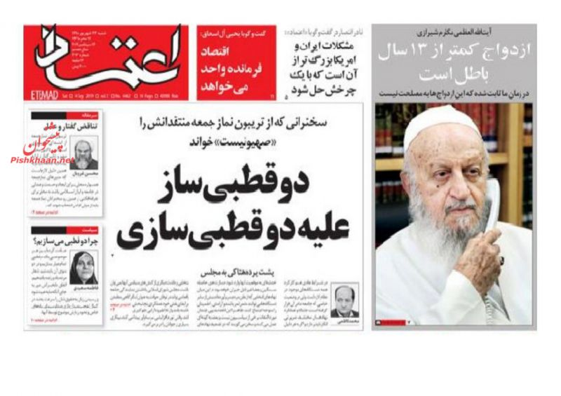 عناوین اخبار روزنامه اعتماد در روز شنبه ۲۳ شهريور