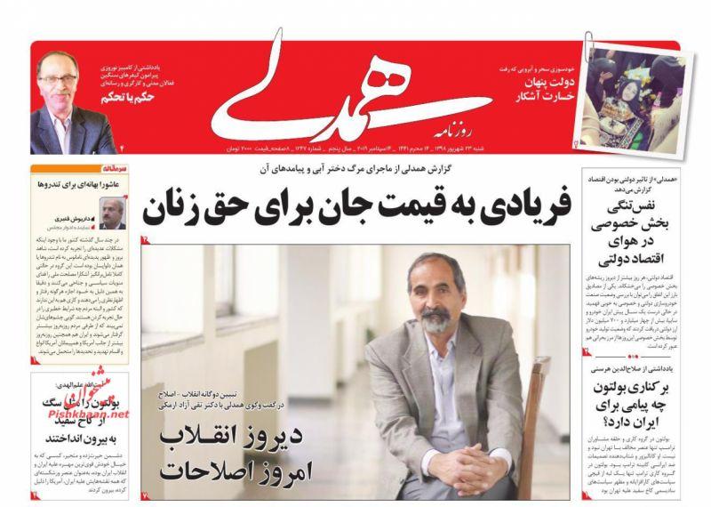 عناوین اخبار روزنامه همدلی در روز شنبه ۲۳ شهريور :