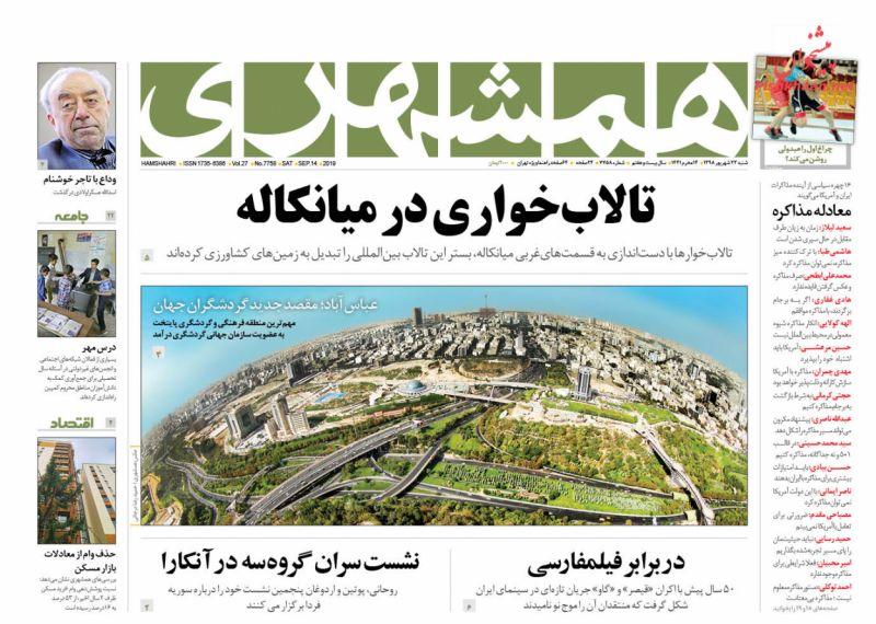 عناوین اخبار روزنامه همشهری در روز شنبه ۲۳ شهريور