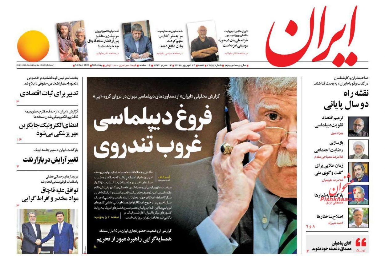 عناوین اخبار روزنامه ایران در روز شنبه ۲۳ شهريور :
