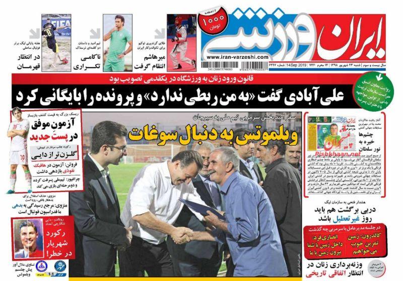 عناوین اخبار روزنامه ایران ورزشی در روز شنبه ۲۳ شهريور