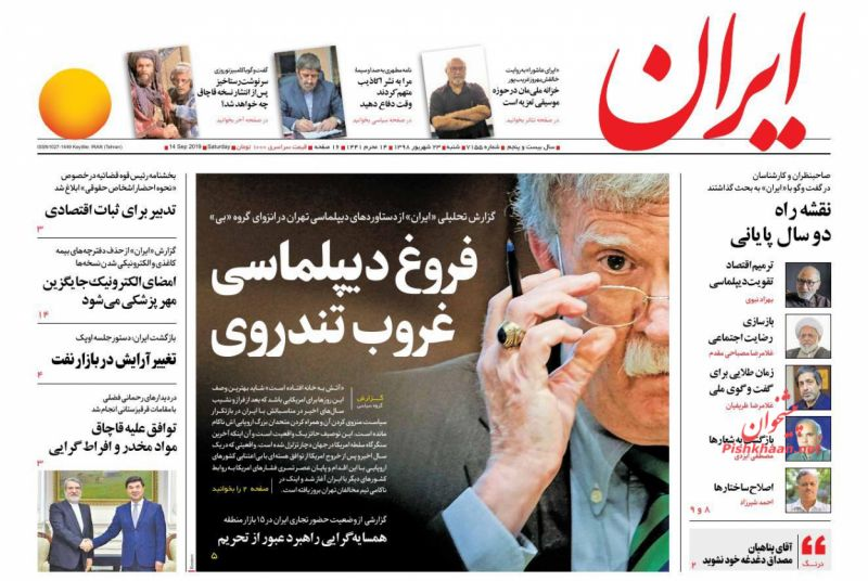 عناوین اخبار روزنامه ایران در روز شنبه ۲۳ شهريور