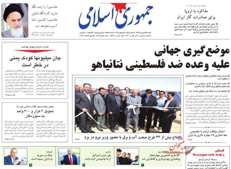 عناوین اخبار روزنامه جمهوری اسلامی در روز شنبه ۲۳ شهريور