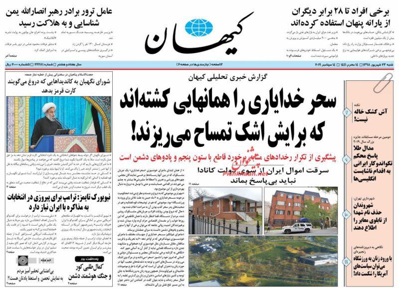 عناوین اخبار روزنامه کيهان در روز شنبه ۲۳ شهريور