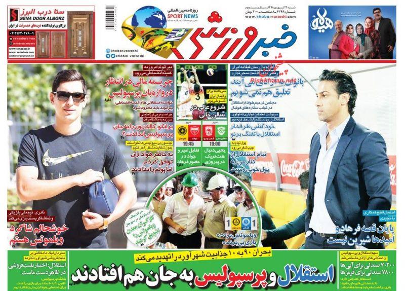 عناوین اخبار روزنامه خبر ورزشی در روز شنبه ۲۳ شهريور