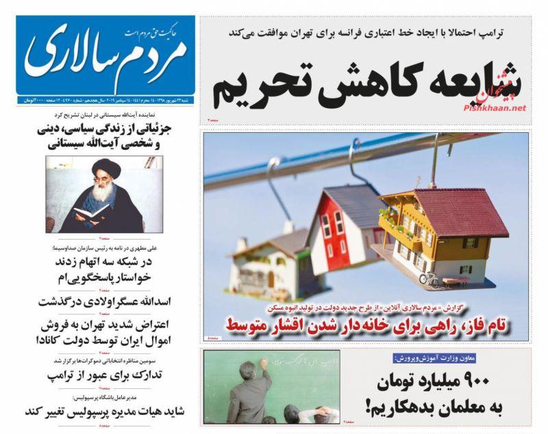 عناوین اخبار روزنامه مردم سالاری در روز شنبه ۲۳ شهريور
