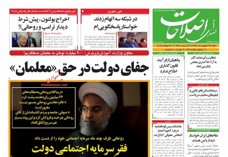 عناوین اخبار روزنامه صدای اصلاحات در روز شنبه ۲۳ شهريور