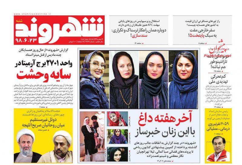 عناوین اخبار روزنامه شهروند در روز شنبه ۲۳ شهريور