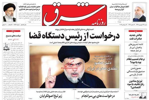عناوین اخبار روزنامه شرق در روز شنبه ۲۳ شهريور