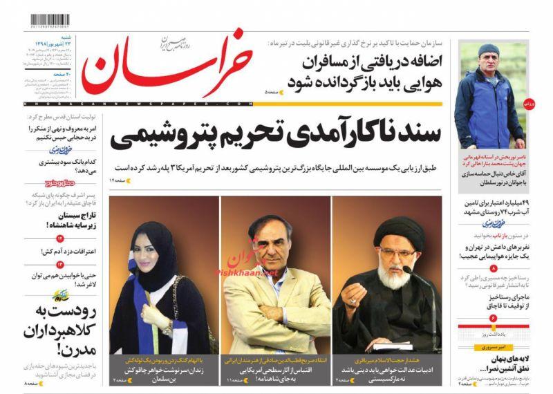 عناوین اخبار روزنامه خراسان در روز شنبه ۲۳ شهريور :
