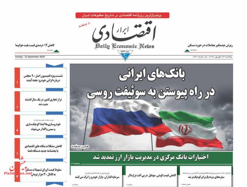 عناوین اخبار روزنامه ابرار اقتصادی در روز یکشنبه ۲۴ شهريور
